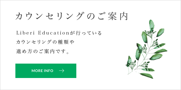 Liberi Education _ご案内